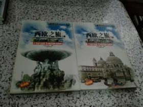 西欧之旅:上下册(世界之旅热线丛书)正版