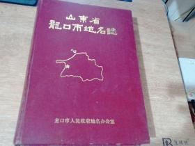 山东省龙口市地名志