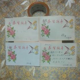 五六十年代贺年卡 片:恭贺新年 (4张可分开出售)10*15开