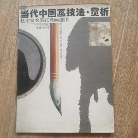 当代中国画技法赏析 赵宁安水墨