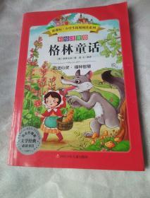新课标·小学生拓展阅读系列 班主任推荐 彩绘注音版:格林童话