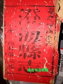嘉庆澄海县志