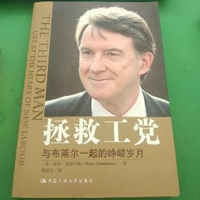 拯救工党 (英)彼得·曼德尔森(Peter Mandelson)签名本