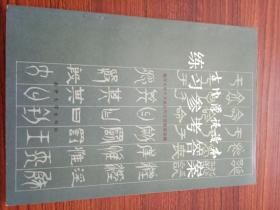古代汉语读本练习参考答案