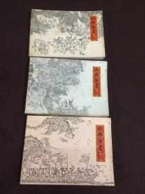 山乡巨变-连环画(文革精典书3册)
