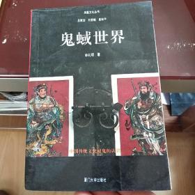 鬼蜮世界:中国传统文化对鬼的认识
