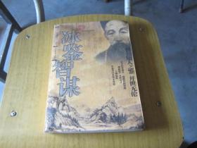 冰鉴智谋:经典图文珍藏本