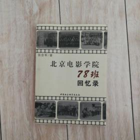 北京电影学院78班回忆录