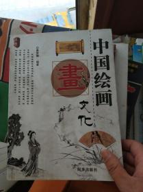 中国绘画文化