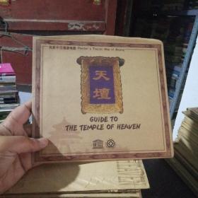北京手绘旅游地图:天坛