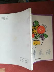 【日本菜譜