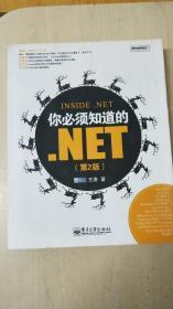 你必须知道的.NET 第二版