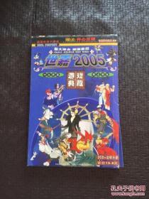 游戏类-世嘉2005游戏典藏(无光盘)