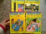七龙珠:超级赛亚人卷(1-5集全五册)1992年1版1印