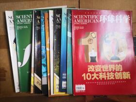 环球科学 2013年第1-11期 11本合售