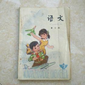 五年制小学课本语文  第七册