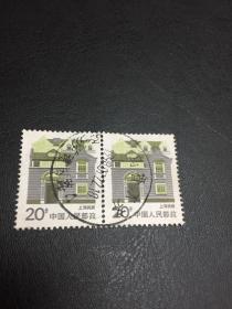 上海民居邮票2联(信销)