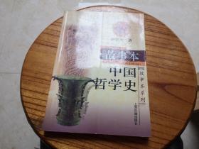 故事本中国哲学史