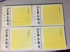 新编中国哲学史 全四册(包挂刷