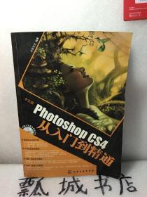 中文版Photoshop CS4从入门到精通