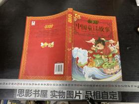 中国童话故事/美绘中华丛书
