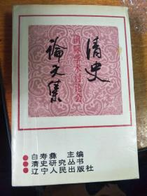 清史国际学术讨论会论文集
