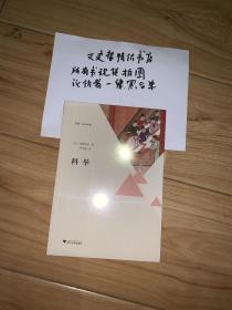 科举(全一册)(日)宫崎市定 著。。。。