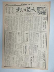 大众日报 第176期 1940年8月  4开4版 有光辉前进中的晋冀豫-国防教育猛烈开展、获得彻底资源解放-立拉爱加入苏联等内容
