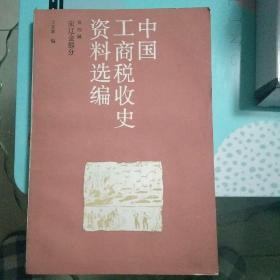 中国工商税收史资料选编(第四辑·宋辽金部分)