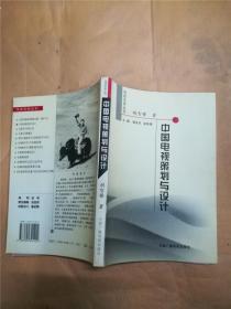 中国电视策划与设计