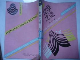 化学之谜-文汇探索丛书
