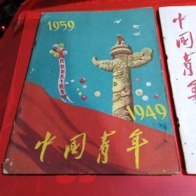 中国青年-1959年第18、19期(总第266、267期)(国庆十周年专辑)(二册合售),品相如图