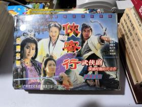 武侠剧【侠客行】10盒20碟精装VCD【梁朝伟 邓萃雯 等主演】
