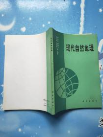 现代自然地理【扉页有作者签赠语(如图)】