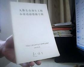 人体生命再生工程------小乘功研修班专辑