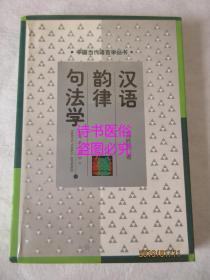 汉语韵律句法学——中国当代语言学丛书