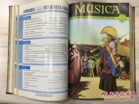 musica音乐杂志 1954-1955年1-13期 保存良好 内容丰富 图片精美 稀少版本 收藏佳品