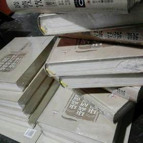 《康藏前锋》《康藏研究月刊》《康导月刊》校勘影印全本(全14册)