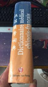汉法医学词典(精装带塑封)