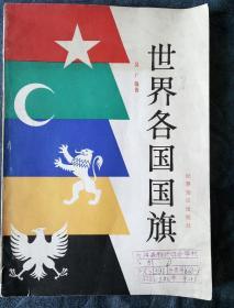 民易开运:世界地理知识国家的标志象征~世界各国国国旗(亚洲非洲欧洲美洲大洋洲太平洋岛屿共168个国家和联合国)