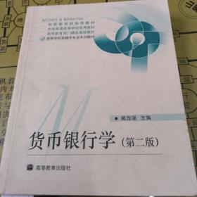 高等学校金融学专业系列教材:货币银行学(第2版)