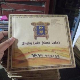 中国手绘旅游地图系列 沙湖