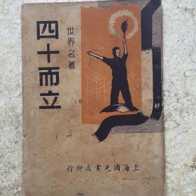 民国书:四十而立(世界名著)1946年出版