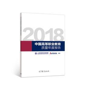 2018中国高等职业教育质量年度报告 上海市教育科学研究院  麦可思研究院 9787040501148