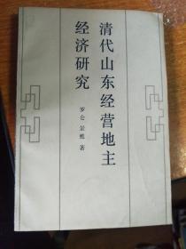 清代山东经营地主经济研究