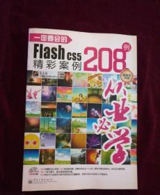 一定要会的Flash CS5精彩案例208例-从业必学【含光盘】