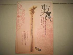 中国文化丛书【四】东方之履  2006年第二辑   BD 7079