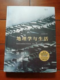 地理学与生活(全彩插图第11版)(硬精装)