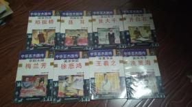 32开连环画:中华百杰图传(聂耳、张大千、郑板桥、冼星海、王羲之、梅兰芳、徐悲鸿) 8本合售