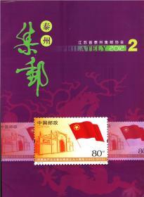 泰州集邮2012年第2期总58期